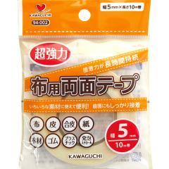 KAWAGUCHI(カワグチ) 『布用両面テープ 幅5mm』 94-002