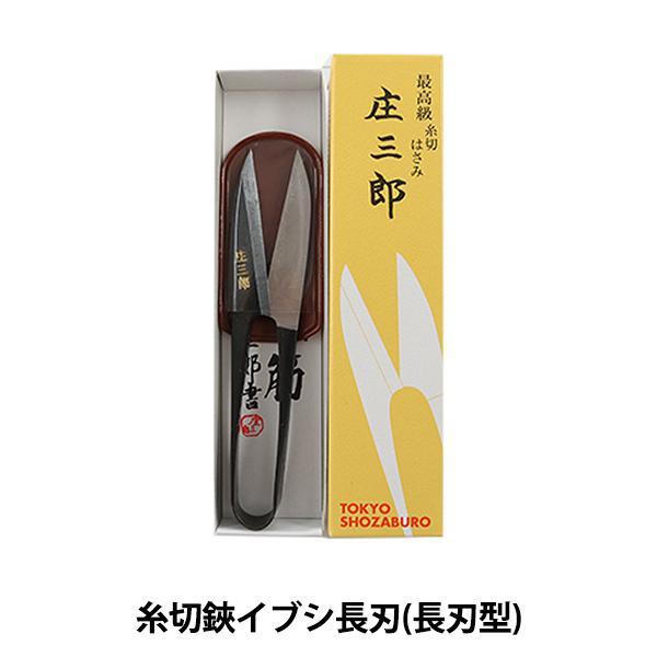 糸きりばさみ 『庄三郎 糸切鋏イブシ長刃(長刃型)』 01-671 河口 KAWAGUCHI