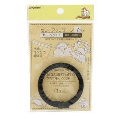 形状保持テープ 『サンコッコー セットアップテープ ハード 7mm 黒』 SUN52-04