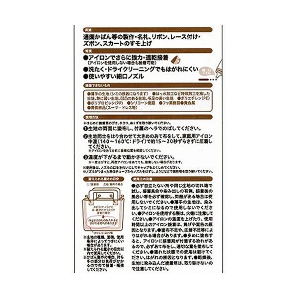 5%OFFクーポン対象商品 コニシ ボンド 『裁ほう上手 45g』 #05371 [裁縫上手] クーポンコード:V6DZHN5