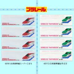 プラレール ネームラベル3 60781:E6系新幹線スーパーこまち
