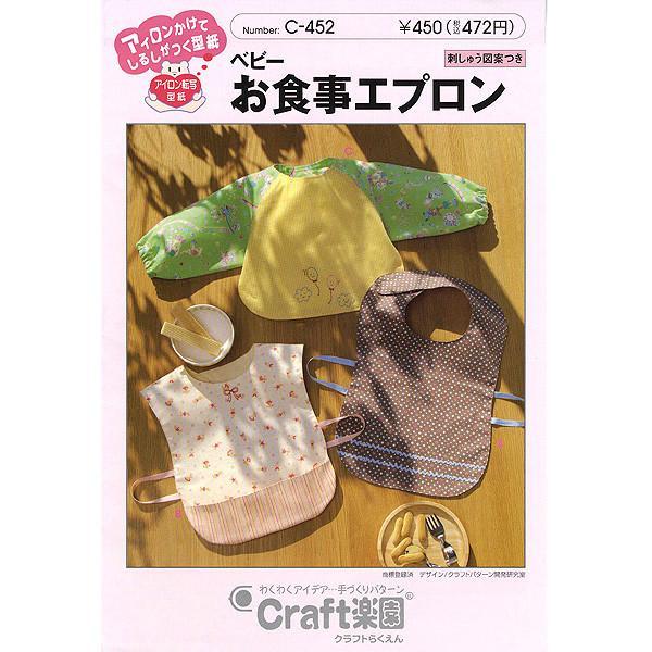 パターン・型紙 ベビーお食事エプロン/C452[サン・プランニング]