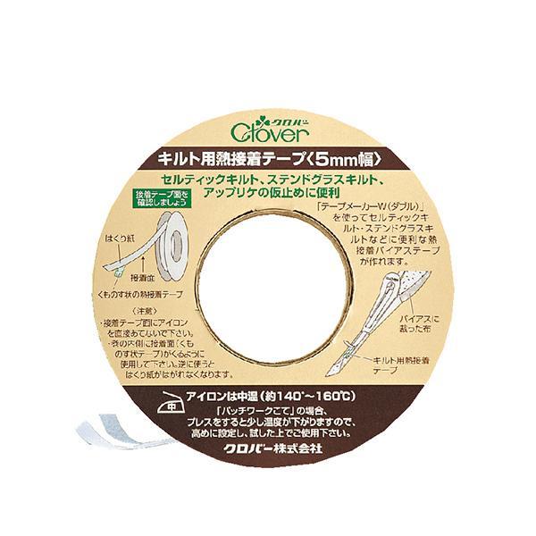 5%OFFクーポン対象商品 Clover(クロバー) 『キルト用熱接着テープ 5mm幅』 クーポンコード:V6DZHN5