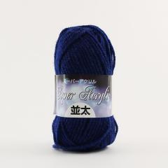 毛糸 『スーパーアクリル 並太 115(紺)番色』【ユザワヤ限定商品】