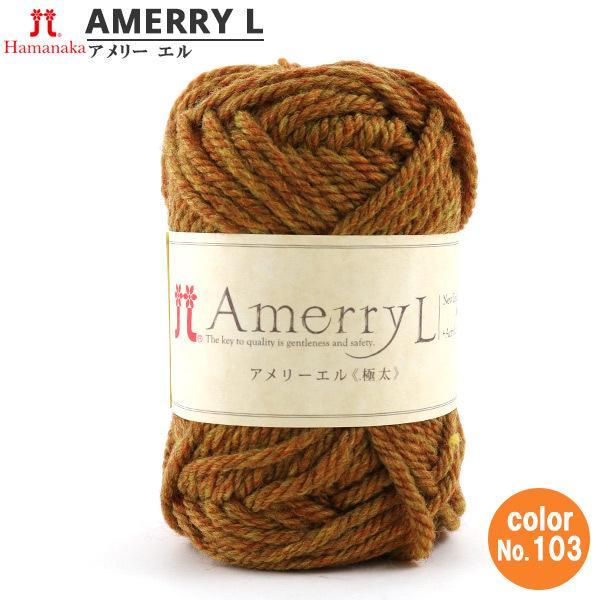 秋冬毛糸 『Amerry L(アメリーエル) (極太) 103番色』 Hamanaka ハマナカ