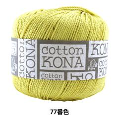 春夏毛糸 『Cotton KONA(コットンコナ) 77番色』 Puppy パピー