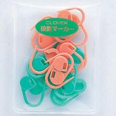 編み物用品 『段数マーカー 55-750』 Clover クロバー