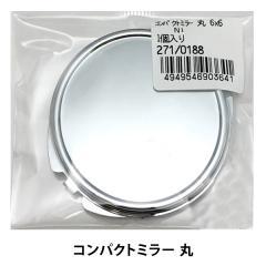 271/0188 コンパクトミラー丸6×6