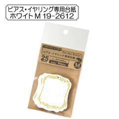 『ピアス・イヤリング専用台紙 ホワイト M 19-2612』 ササガワ(オリジナルワークス)