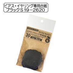 『ピアス・イヤリング専用台紙 ブラック S 19-2620』 ササガワ(オリジナルワークス)
