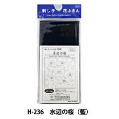 オリムパス 刺し子 花ふきん 布パック 水辺の桜(藍)H-236 [刺し子 刺繍 刺しゅう 和調手芸 布小物 olympus]