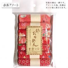 西村庄治商店 『都ちりめん柄アソートセットGA-1』 赤系アソート