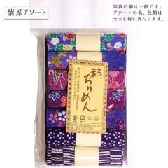 西村庄治商店 『都ちりめん柄アソートセットGA-4』 紫系アソート