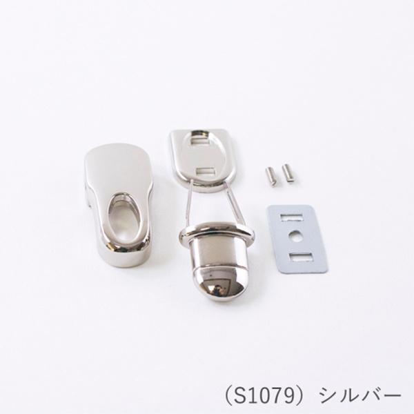 『ヒネリ金具』 S1079 SV