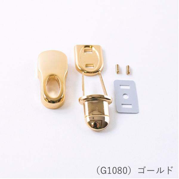 『ヒネリ金具』 S1080 GD