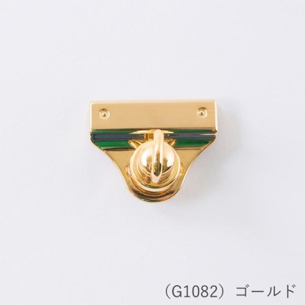 『ヒネリ金具』 S1082 GD