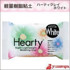 ハーティクレイ ホワイト 200g[クレイクラフト/粘土/ねんど/軽量粘土]