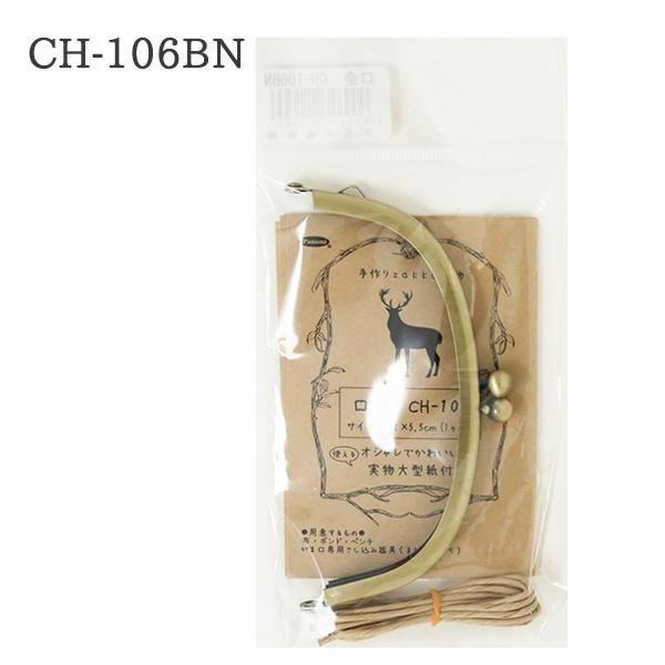 『口金CH-106BN』 タカギ繊維 金具