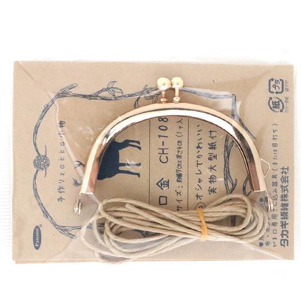 『口金CH-108G』 タカギ繊維 金具