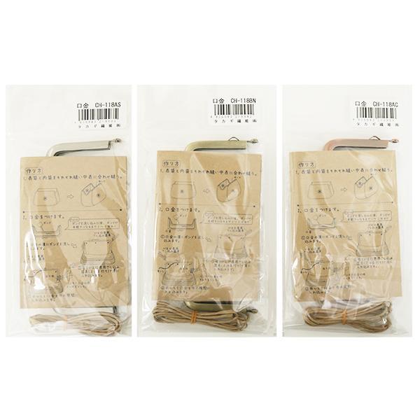 『口金CH-118 B アンティークS』 タカギ繊維 金具