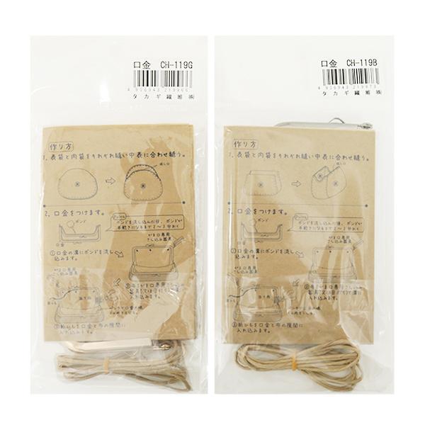 『口金CH-119 A ブラック』 タカギ繊維 金具