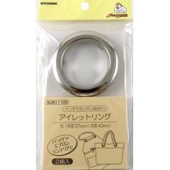 材料 『アイレットリング (大) N』 サンコッコー 金具