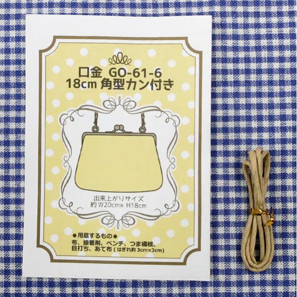 口金 角型18cm丸カン付き (シルバー)/GO-61-6-S [がま口]