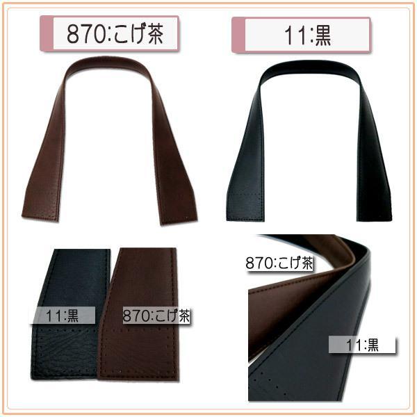 合成皮革手さげタイプ持ち手 48cm YAS-4832 YS-4832-11(黒) [袋物 バッグ INAZUMA イナズマ]