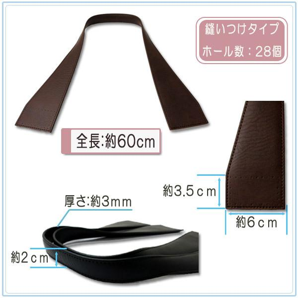 合成皮革手さげタイプ持ち手 60cm YAS-6132 YS-6132-870(こげ茶) 袋物 バッグ INAZUMA イナズマ