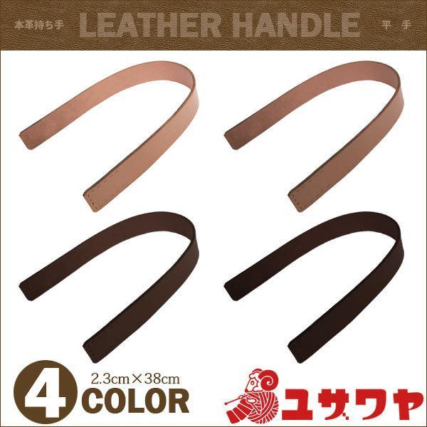 袋物 『本革持ち手 平手 38cm ブラウン』 ハンドル バッグ 材料 レザー 皮 もち手 取っ手