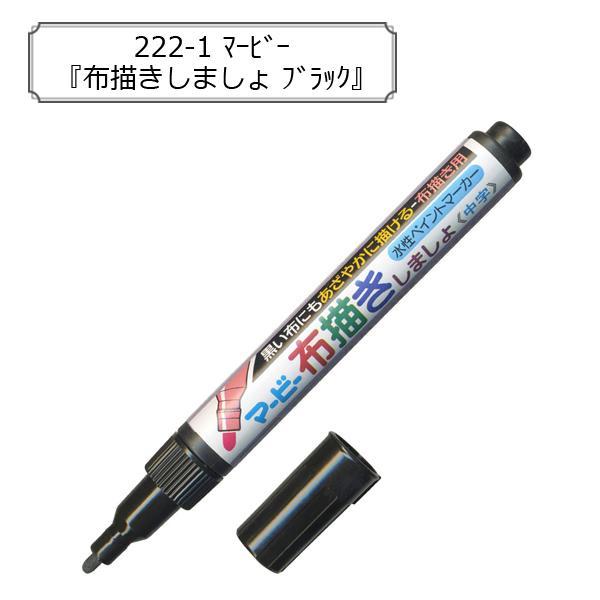 染料 『布描きしましょ ブラック』 222-1 マーカー 耐水性 不透明 水性 マービー