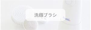 電動洗顔ブラシのバナー