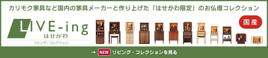リビング・コレクションを見る。カリモク家具など国内の家具メーカーと作り上げた「はせがわ限定」のお仏壇コレクション。国産、はせがわリビング・コレクション。