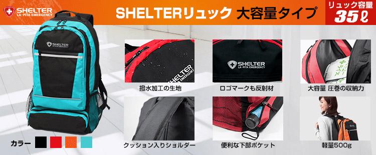 防災セット SHELTER 防災グッズ