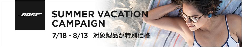 BOSE Summer Vacation Sale Campaign ボーズ公式ストア サマーバケーションセール キャンペーン 人気のスピーカーやイヤホンが、最大15%OFF