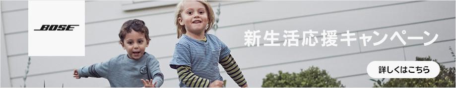 BOSE スペシャルセール実施中 新生活応援キャンペーン