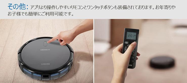 アプリより操作しやすいリモコンとワンタッチボタンも装備されております。
