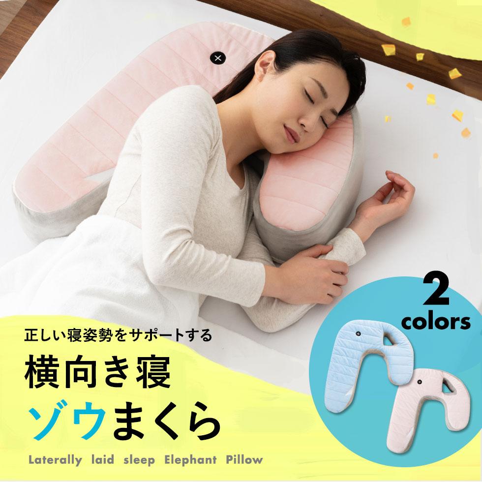 正しい寝姿勢をサポートする。横向き寝 ゾウまくら
