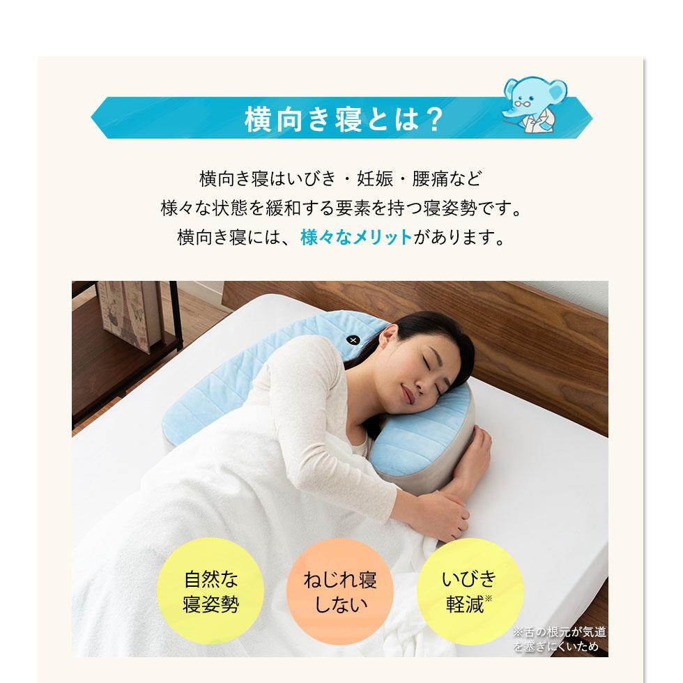 横向き寝はいびき・妊娠・腰痛など、様々な状態を緩和する要素を持つ寝姿勢です。横向き寝には、様々なメリットがあります。