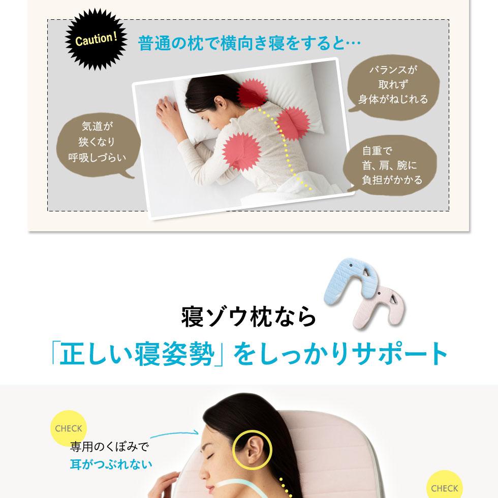 寝ゾウ枕なら「正しい寝姿勢」をしっかりサポート