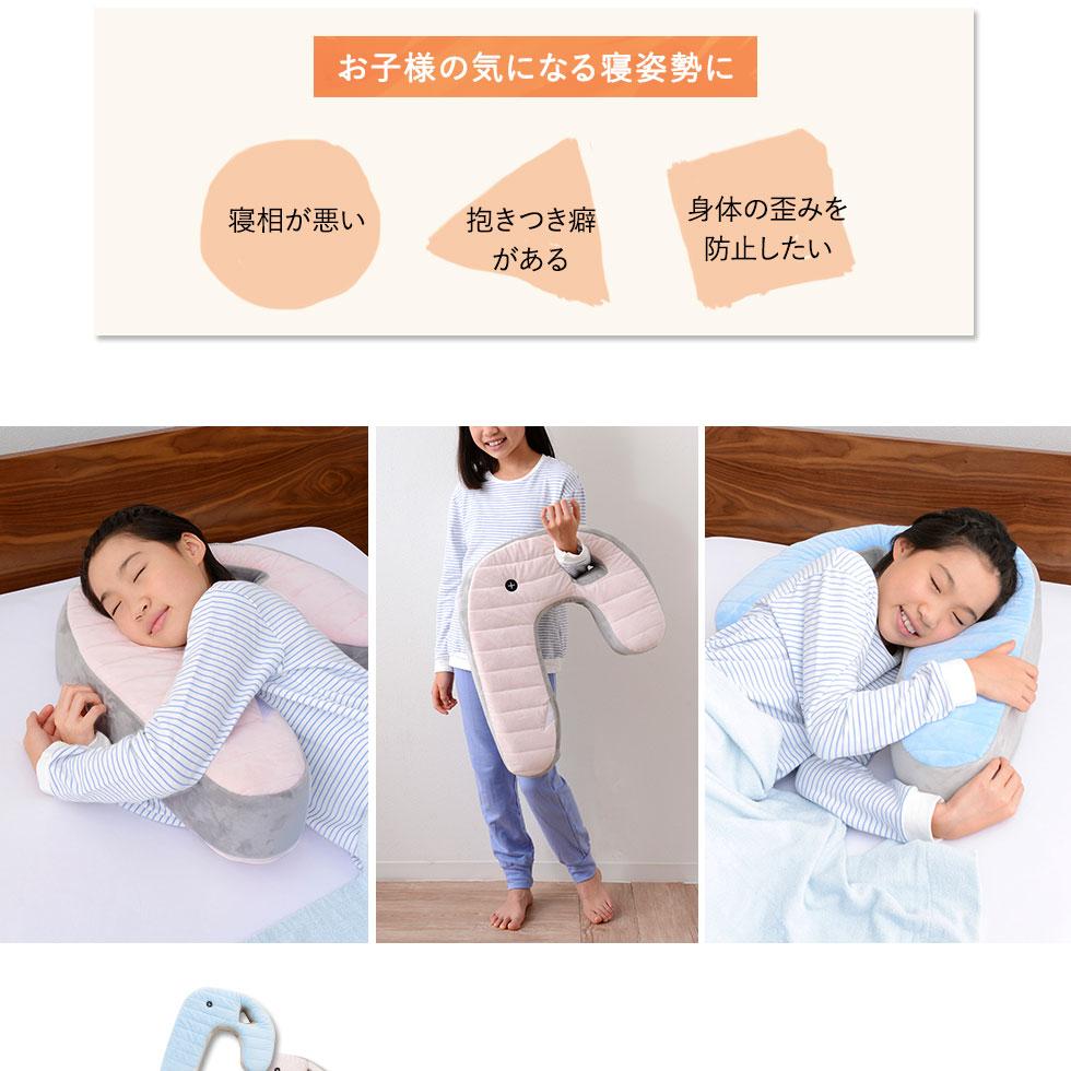 寝相が悪い。抱きつき癖がある。体の歪みを防止したい。等、お子様の気になる寝姿勢に