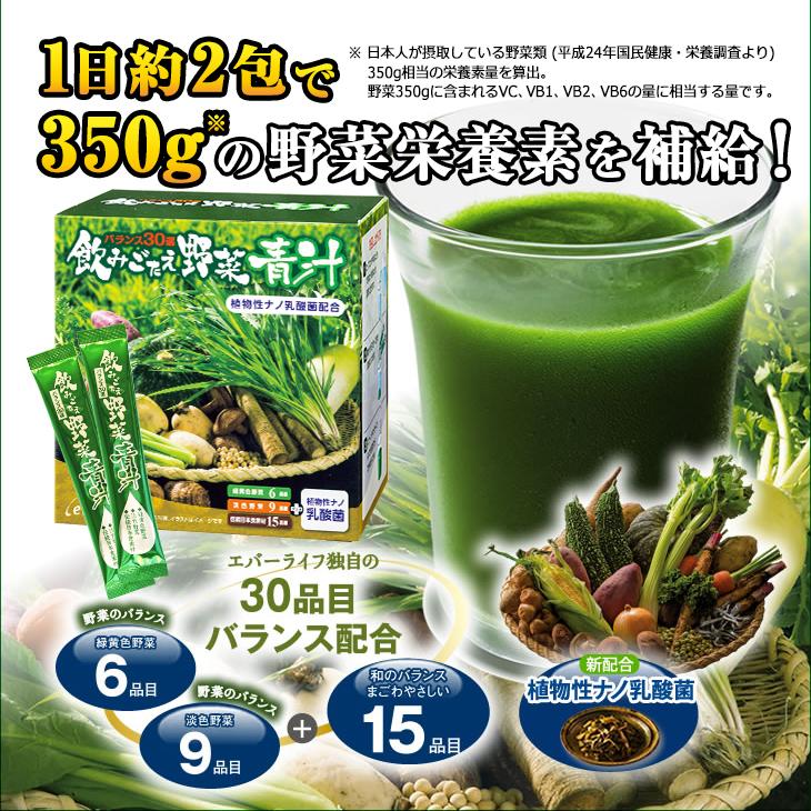 飲みごたえ野菜青汁60包