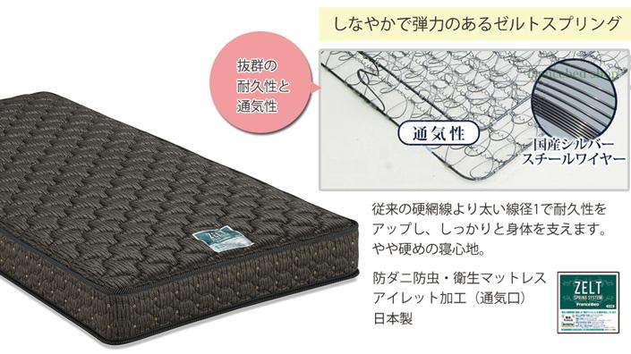 フランスベッド,マットレス,日本製,ZT020