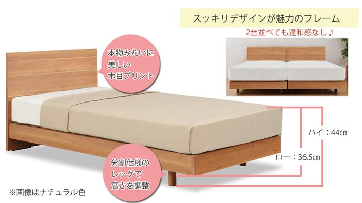 メモリーナ,フランスベッド,フレーム,日本製