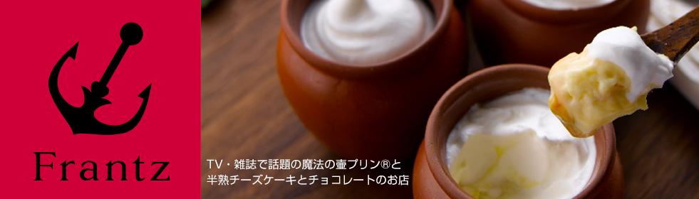 神戸フランツ LOHACO店