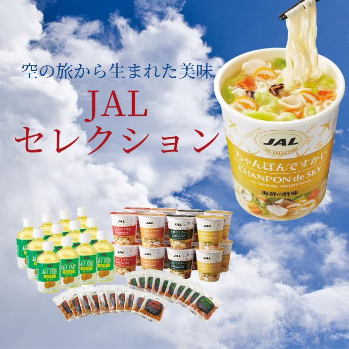 JALセレクション