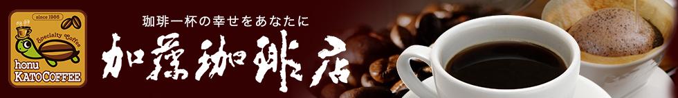 グルメコーヒー豆専門 加藤珈琲店