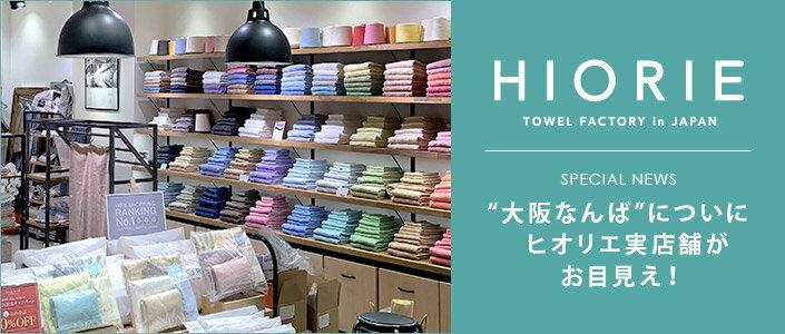 ヒオリエ初の実店舗OPEN!