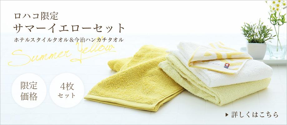 ロハコ限定サマーイエローセット