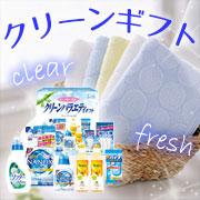 洗剤・入浴剤